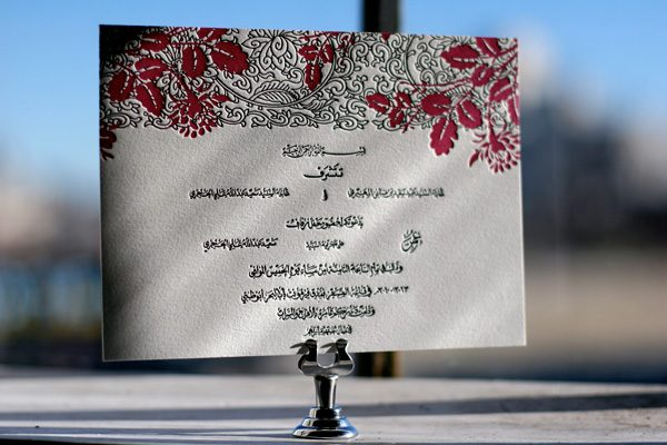 Tuileries letterpress wedding invitations with arabic text for Wedding invitation arabic text