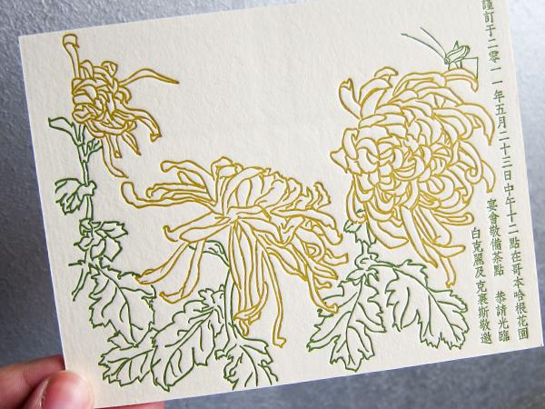 custom-letterpress-tea-ceremony-invitation-2